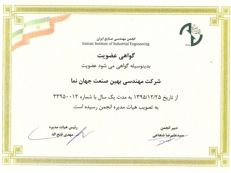 گواهی عضویت انجمن مهندسی صنایع ایران