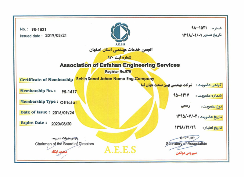 گواهی نامه انجمن خدمات مهندسی استان اصفهان