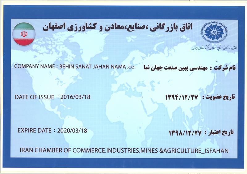 گواهی عضویت اتاق بازرگانی اصفهان