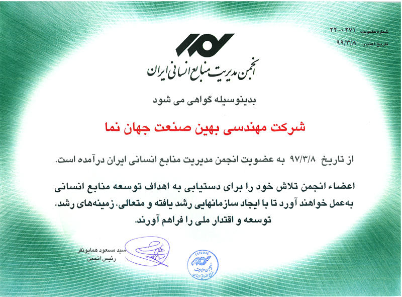 انجمن مدیریت منابع انسانی ایران